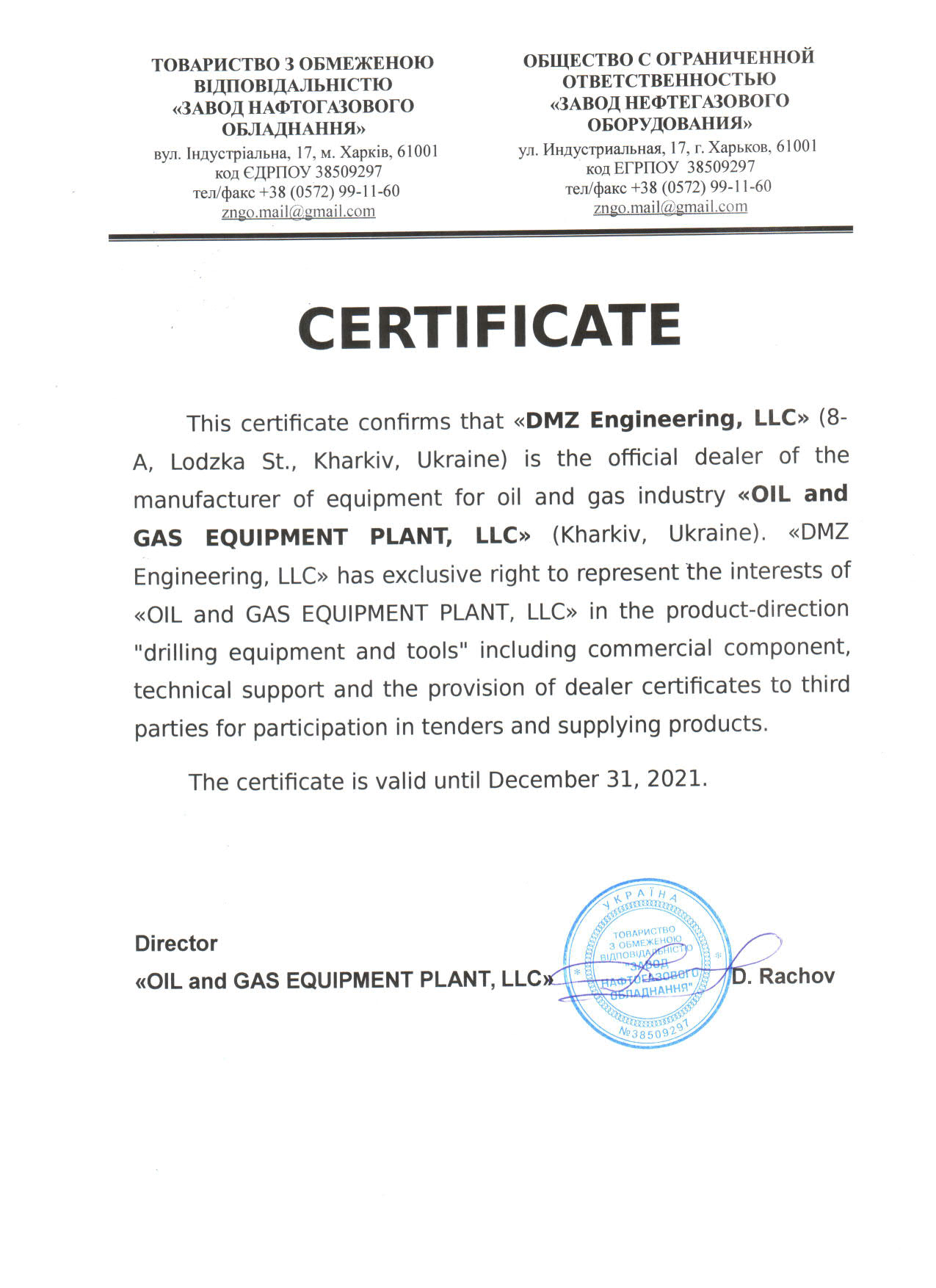 Contact us dmz engineering certificate issued by ogep ooo ukraine xflitez Gallery